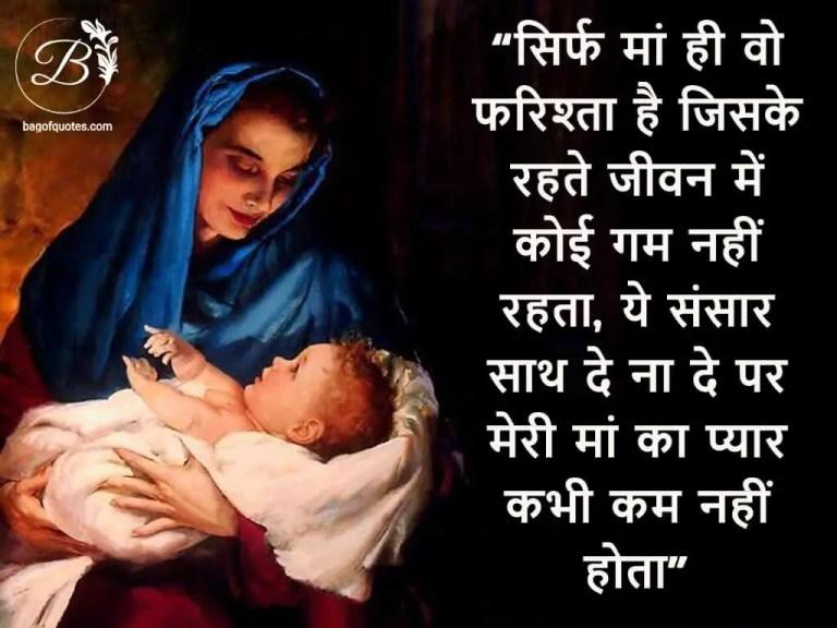 सिर्फ मां ही वो फरिश्ता है जिसके रहते जीवन में कोई गम नहीं रहता, hindi quotes for mother