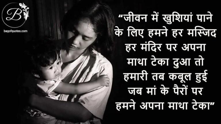 जीवन में खुशियां पाने के लिए हमने हर मस्जिद हर मंदिर पर अपना माथा टेका, mother hindi quotes