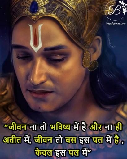 krishna quotes in hindi with images, जीवन ना तो भविष्य में है और ना ही अतीत में जीवन तो बस इस पल में है , केवल इस पल में