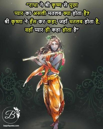 lord krishna quotes in hindi and english, राधा ने श्री कृष्ण से पूछा प्यार का असली मतलब क्या होता है? श्री कृष्णा ने हँस कर कहा