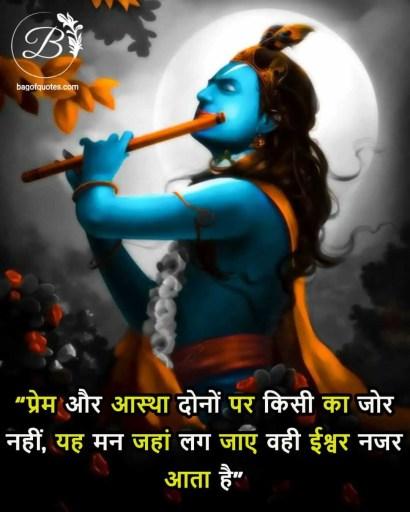 प्रेम और आस्था दोनों पर किसी का जोर नहीं ये मन जहां लग जाए वही ईश्वर नजर आता है, meera krishna quotes in hindi