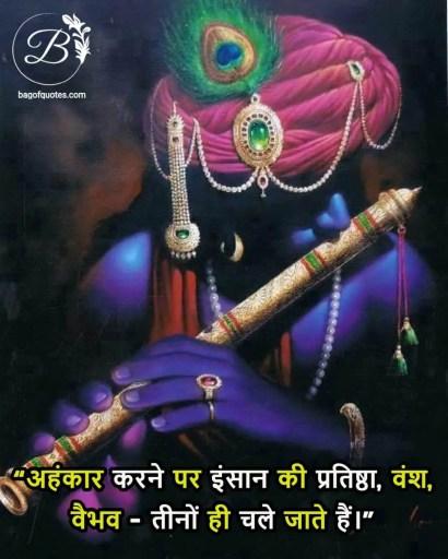 god krishna quotes in hindi, अहंकार करने पर इंसान की प्रतिष्ठा, वंश, वैभव तीनों ही चले जाते हैं