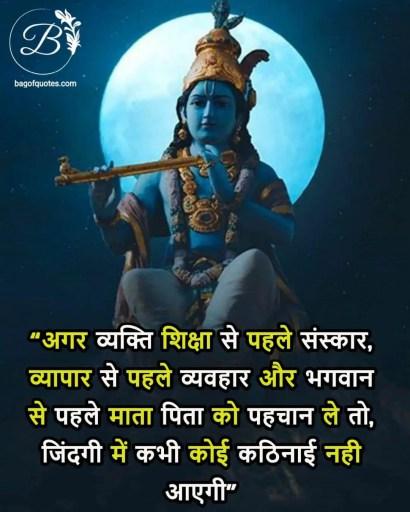 hare krishna quotes in hindi, अगर व्यक्ति शिक्षा से पहले संस्कार, व्यापार से पहले व्यवहार और