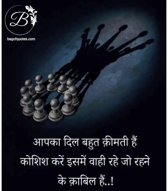 life quotes in hindi sad, हमारा दिल बहुत ही कीमती होता है इसलिए कोशिश करें कि इसमें उसी को जगह दें