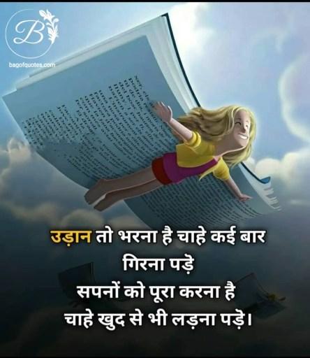 real life quotes in hindi for students, उड़ान तो भरना है चाहे कई बार गिर ना पड़े हर सपने को पूरा करेंगे चाहे खुद से भी लड़ना पड़े
