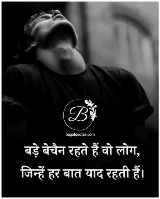 life quotes in hindi shayari, बहुत बेचैनी भरी जिंदगी जीते हैं वो लोग