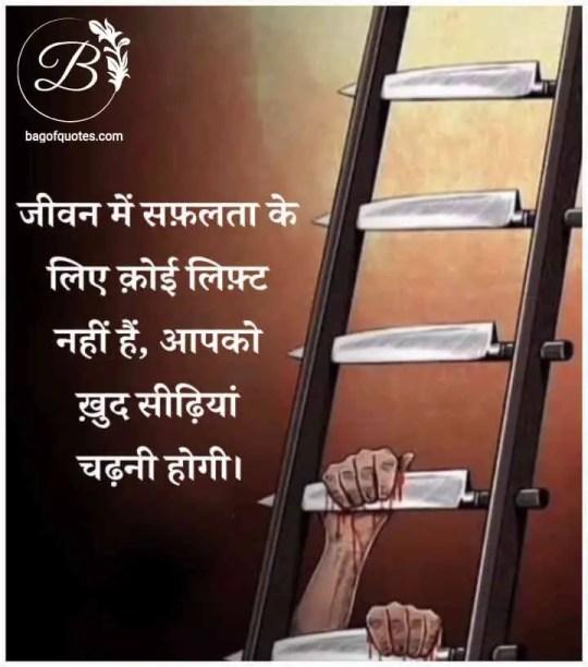 real life quotes in hindi for whatsapp status, हमारे जीवन में सफलता पाने का कोई लिफ्ट या शॉर्टकट नहीं होता,