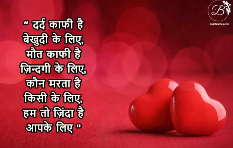 दर्द काफी है बेखुदी के लिए, मौत काफी है ज़िन्दगी के लिए, love sad thoughts in hindi,