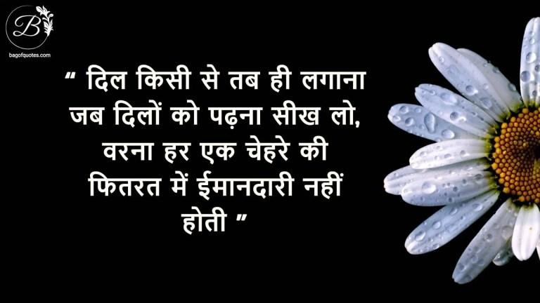 love sad quotes in hindi for boyfriend with images, दिल किसी से तब ही लगाना जब दिलों को पढ़ना सीख लो