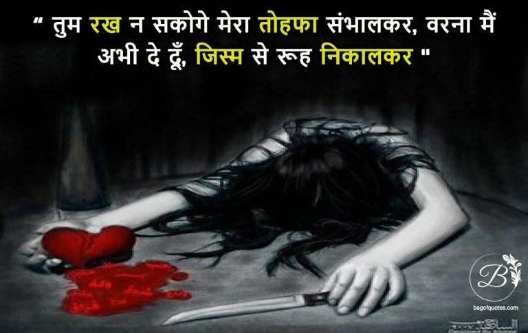 emotional sad quotes in hindi, तुम रख न सकोगे मेरा तोहफा संभालकर, वरना मैं अभी दे दूँ, जिस्म से रूह निकालकर