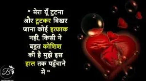 sad quotes in hindi for life, मेरा यूँ टुटना और टूटकर बिखर जाना कोई इत्फाक नहीं