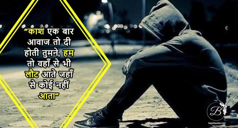 Sad broken heart shayari in hindi, काश एक बार आवाज तो दी होती तुमने
