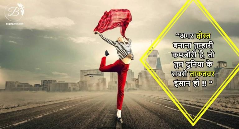 emotional hindi quotes for friendship, अगर दोस्त बनाना तुम्हारी कमजोरी है, तो तुम दुनिया के सबसे ताकतवर इंसान हो