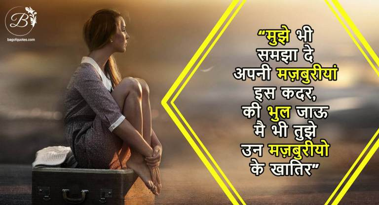Latest heartbroken quotes in hindi