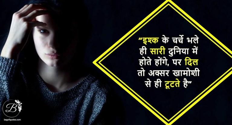 heartbroken quotes in hindi with images, इश्क के चर्चे भले ही सारी दुनिया में होते होंगे, पर दिल तो अक्सर खामोशी से ही टूटते है