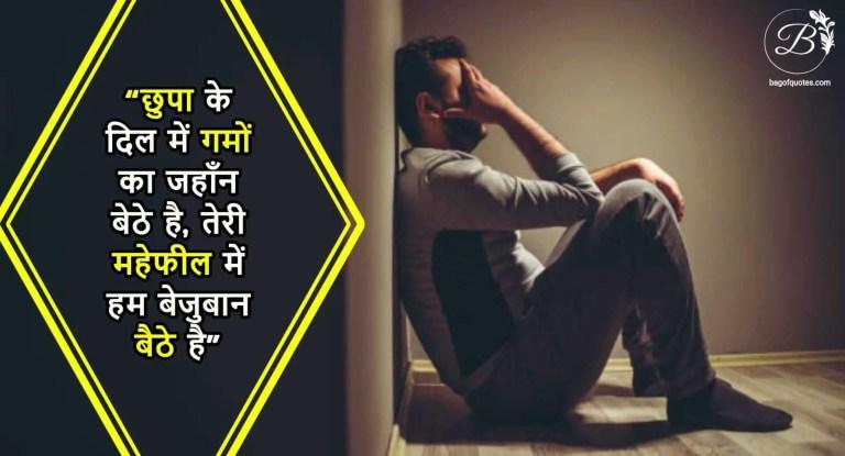 छुपा के दिल में गमों का जहाँन बेठे है, तेरी महेफील में हम बेजुबान बैठे है, sad love heartbroken quotes in hindi
