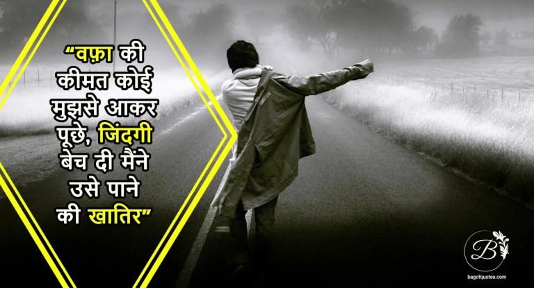 वफ़ा की कीमत कोई मुझसे आकर पूछे,  heartbroken quotes in hindi language