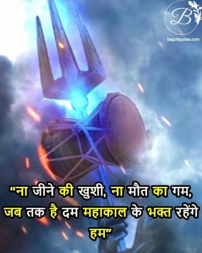 महाकाल शायरी हिंदी, ना जीने की खुशी, ना मौत का गम, जब तक है दम महाकाल के भक्त रहेंगे हम