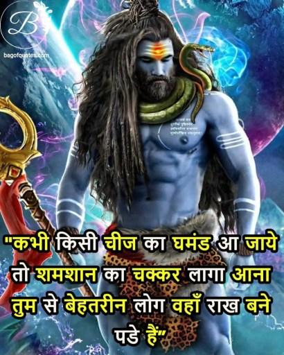 mahadev quotes in hindi for instagram, कभी किसी चीज का घमंड आ जाये तो शमशान का चक्कर लागा आना