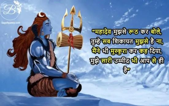 mahadev quotes in hindi for whatsapp, महादेव मुझसे रूठ कर बोले, तुम्हे सब शिकायत मुझसे है ना