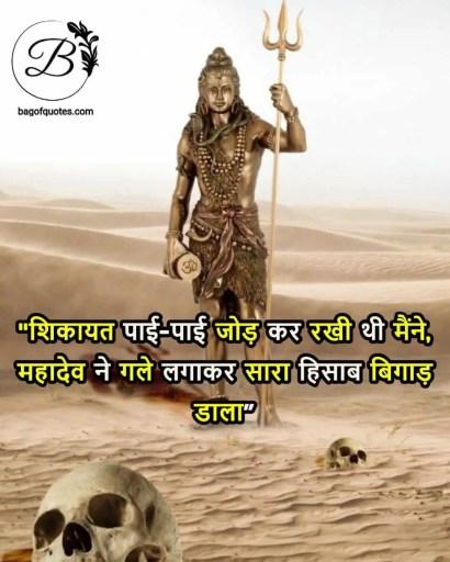 devo ke dev mahadev quotes in hindi, शिकायत पाई-पाई जोड़ कर रखी थी मैंने