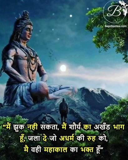 thoughts for mahadev in hindi, मैं झुक नही सकता,मैं शौर्य का अखँड भाग हूँ
