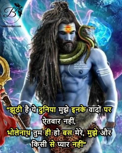 mahadev quotes in hindi text, झूठी है ये दुनिया मुझे इनके वादों पर ऐतबार नहीं