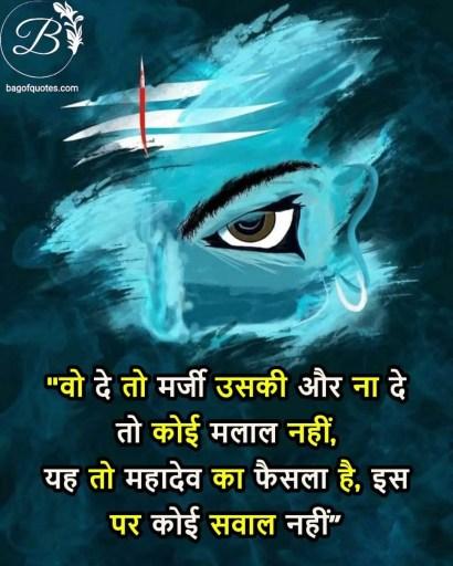 devon ke dev mahadev quotes in hindi, वो दे तो मर्जी उसकी और ना दे तो कोई मलाल नहीं