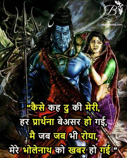 mahadev quotes in hindi 1 line, कैसे कह दु की मेरी, हर प्रार्थना बेअसर हो गई