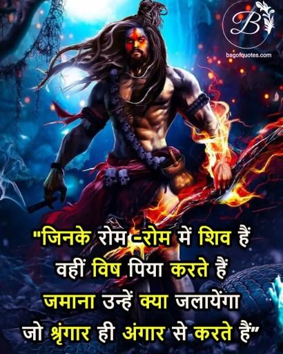 best 10 mahadev quotes in hindi, जिनके रोम -रोम में शिव हैं वहीं विष पिया करते हैं