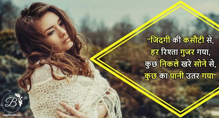 relation quotes in hindi, जिंदगी की कसौटी से, हर रिश्ता गुजर गया, कुछ निकले खरे सोने से