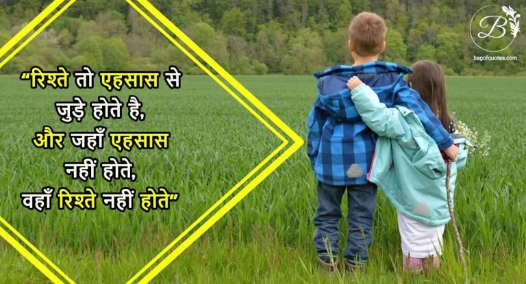 sad relation quotes in hindi, रिश्ते तो एहसास से जुड़े होते है, और जहाँ एहसास नहीं होते