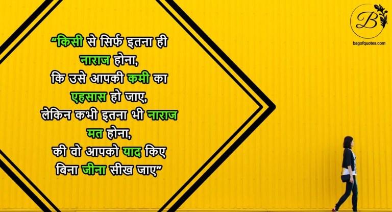 good relation quotes in hindi, किसी से सिर्फ इतना ही नाराज होना, कि उसे आपकी कमी का एहसास हो जाए