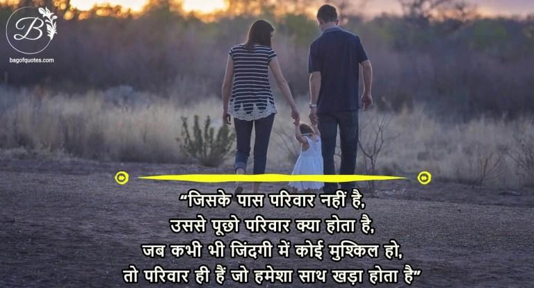 latest relation quotes in hindi, जिसके पास परिवार नहीं है, उससे पूछो परिवार क्या होता है