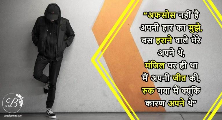 Relationship Quotes in Hindi for Whatsapp, अफसोस नहीं है अपनी हार का मुझे, बस हराने वाले मेरे अपने थे, मंजिल पर ही था मैं अपनी जीत की, रुक गया मैं क्यूंकि कारण अपने थे॥