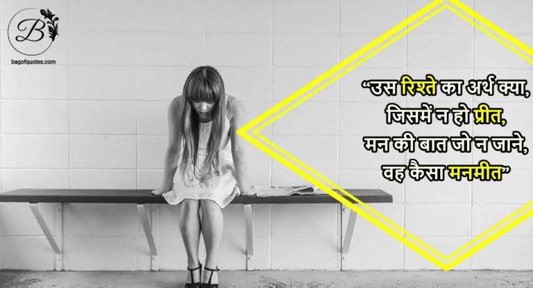 long distance relation quotes in hindi, उस रिश्ते का अर्थ क्या, जिसमें न हो प्रीत