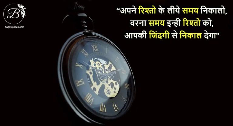 """fake relatives quotes in hindi, अपने रिश्तो"""" के लीये समय निकालो, वरना समय इन्ही रिश्तो को, आपकी जिंदगी से निकाल देगा"""