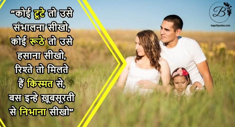 Relationship Goals Quotes, कोई टूटे तो उसे संभालना सीखो, कोई रूठे तो उसे हसाना सीखो