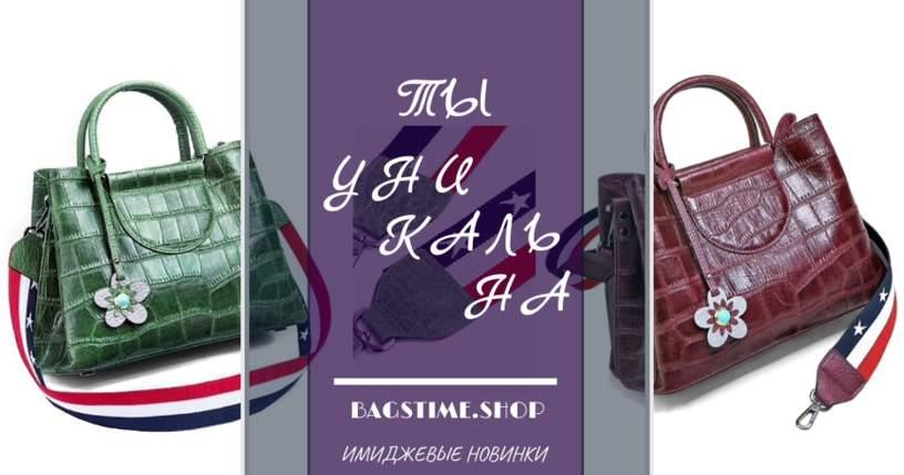 Имиджевая новинка — Женская сумка с двумя сменными плечевыми ремнями на BAGS TIME