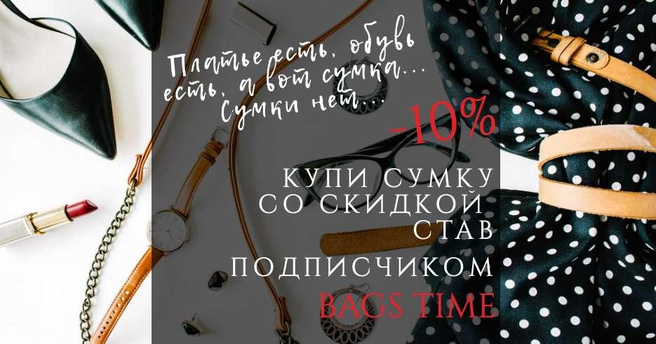 Обновите свой образ со скидкой 10% став подписчиком BAGS TIME!