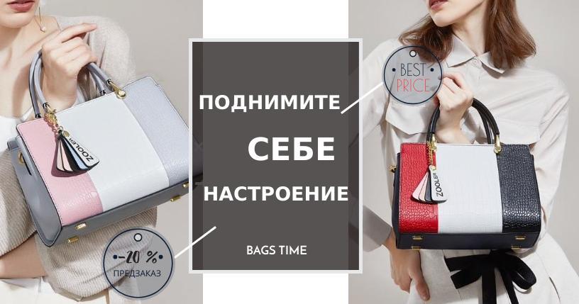 Утонченная красота — коллекцияженских сумок от бренда ZOOLER® на BAGS TIME
