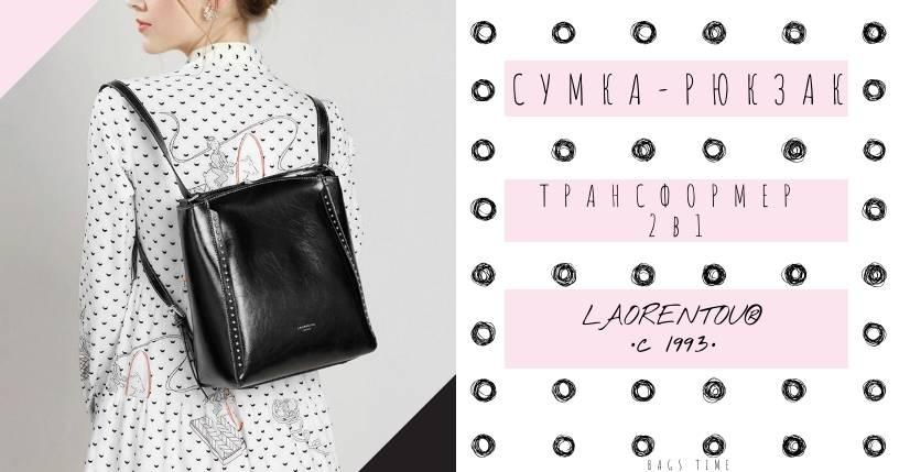 Женская сумка-рюкзак трансформер 2 в 1. Новинка на BAGS TIME!