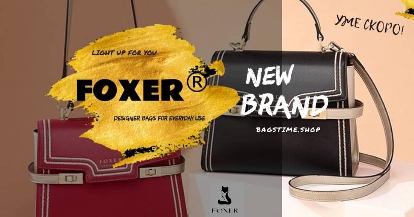Уже скоро на BAGS TIME! Дизайнерский  бренд FOXER® — женские сумки премиум-класса из натуральной кожи