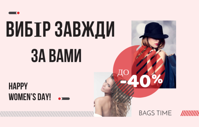 International Women's Day на BAGS TIME