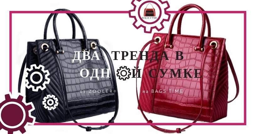 Модная кожаная сумка 2020-2021: два тренда в одной сумке