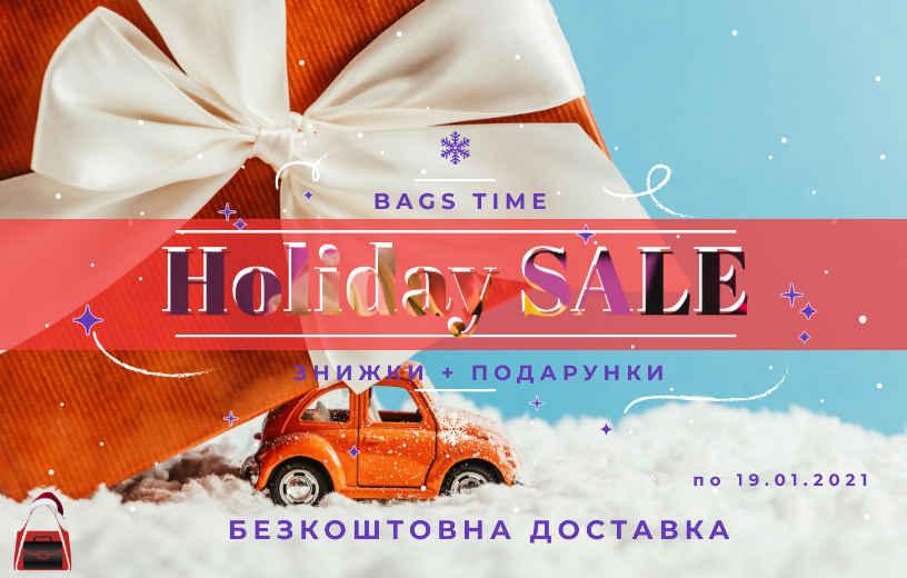 Час обрати подарунок для себе! Подаруй собі свято! Holiday Sale до 30% + Подарунки + Безкоштовна доставка на BAGS TIME