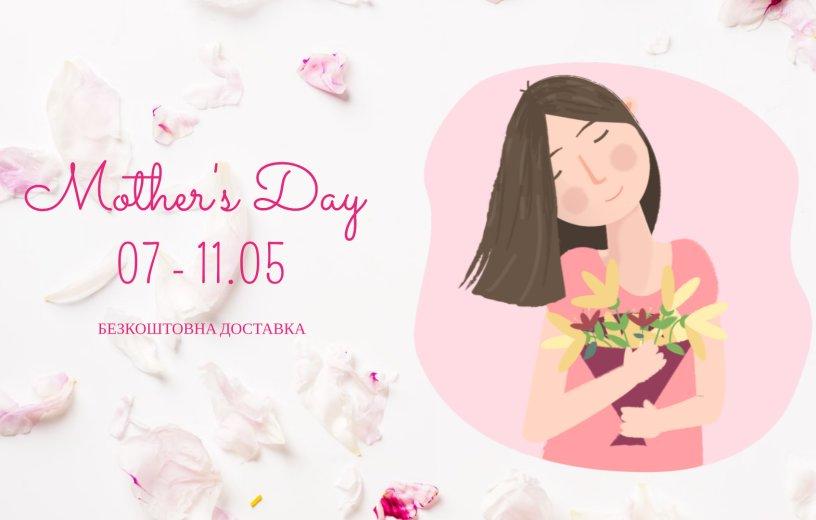 Знижки до Дня матері – Знижки для найрідніших!