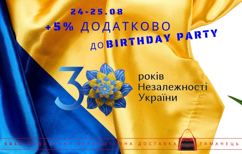 З Днем Незалежності України! Додатково -5% до існуючої знижки по акції BIRTHDAY PARTY. Святкуємо разом.