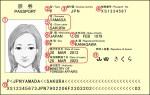 【悲劇】パスポートと航空券の名前表記が違う?新婚さんの姓は?