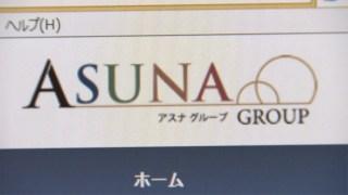 アスナグループ